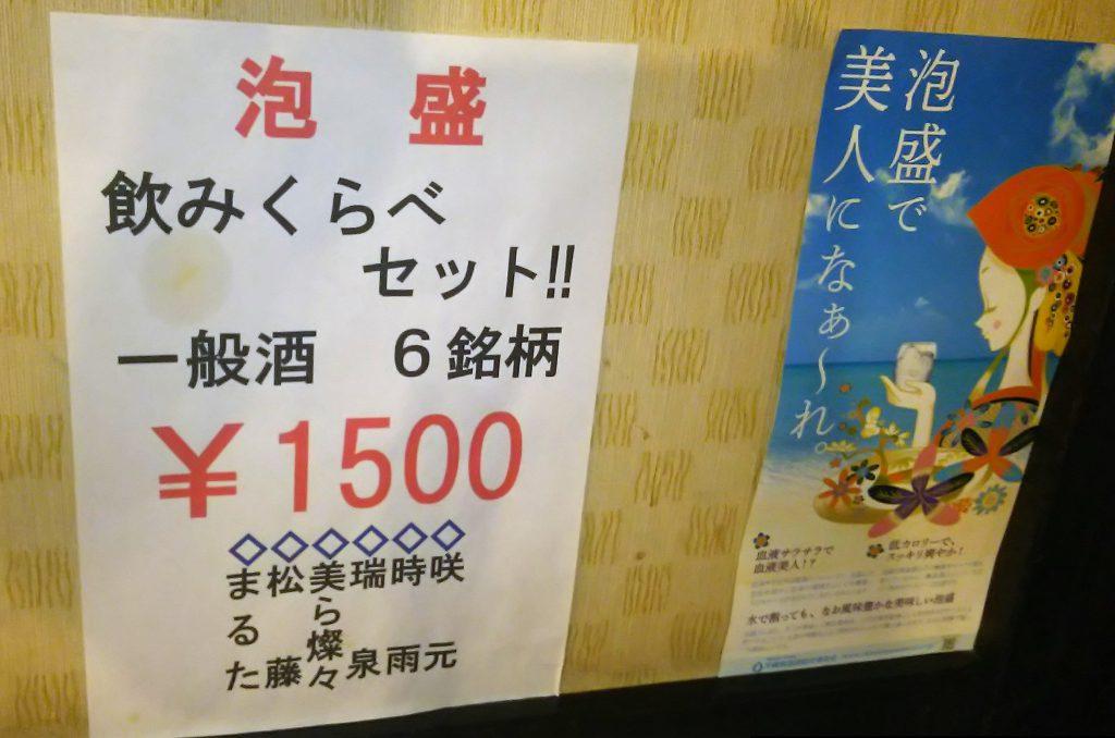 ぼんぼん泡盛飲み比べセットは6銘柄1500円