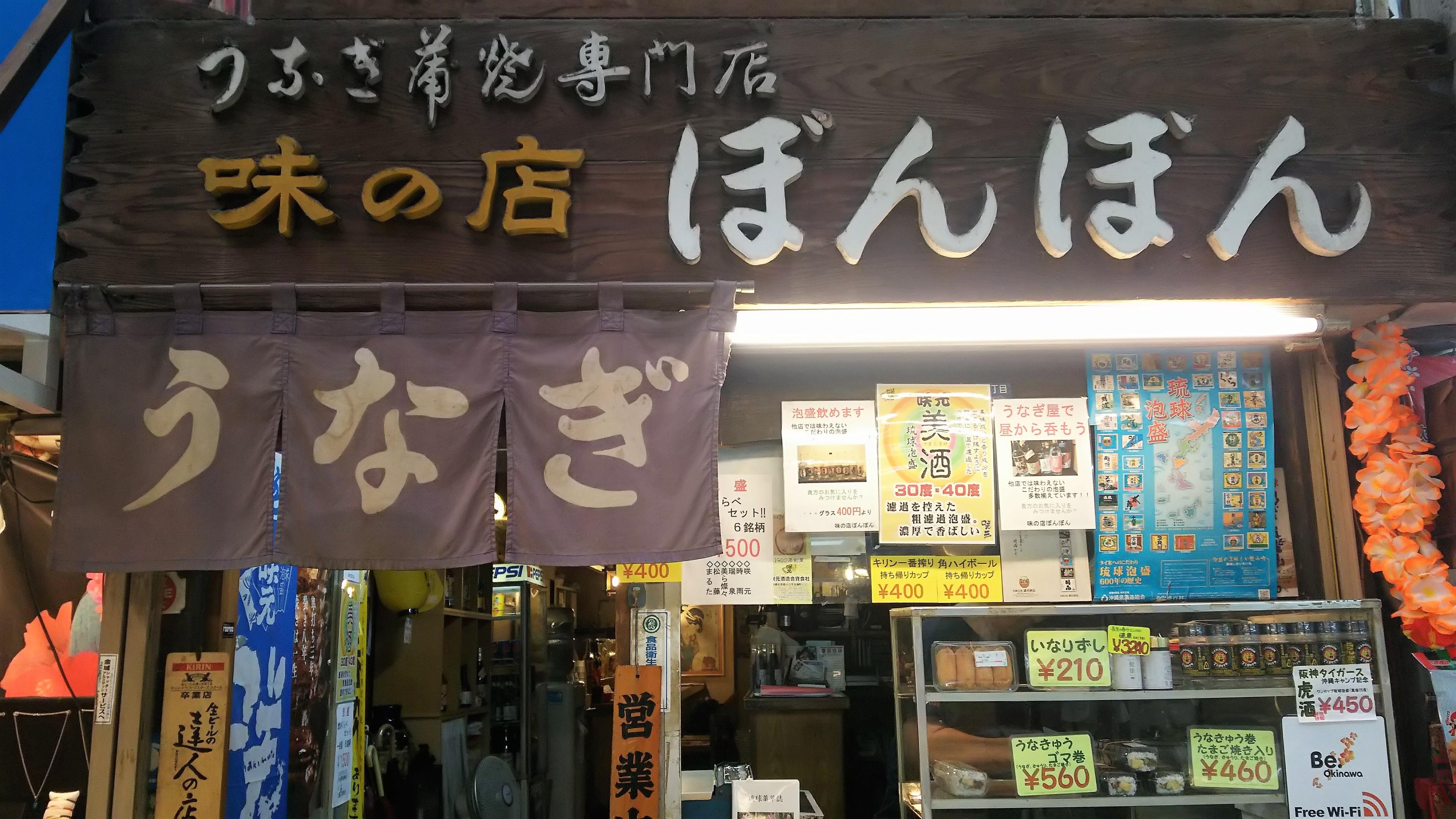【那覇・うなぎ】牧志公設市場近くのぼんぼんでうなぎと泡盛!!