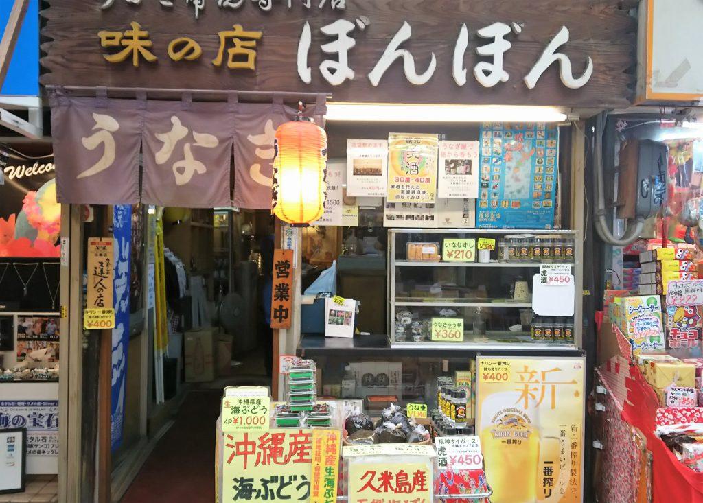 那覇市牧志にあるうなぎ蒲焼専門店ぼんぼんおすすめの穴場です!