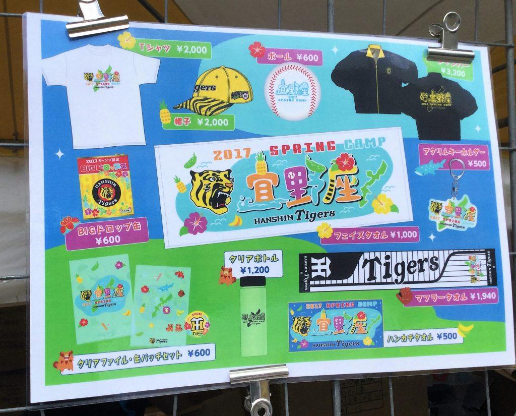 阪神タイガースキャンプにはたくさんの限定グッズがあります。