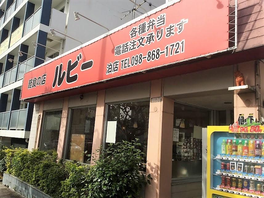 那覇泊港近くの食堂は軽食の店ルビー