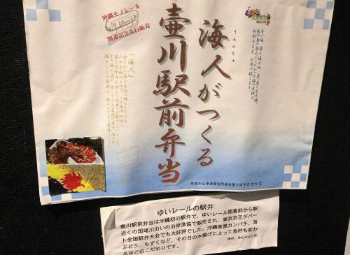 海人が作る壺川駅前弁当ゆいレール展示館でわかる沖縄鉄道の歴史