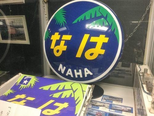 寝台特急なはのヘッドマークゆいレール展示館でわかる沖縄鉄道の歴史