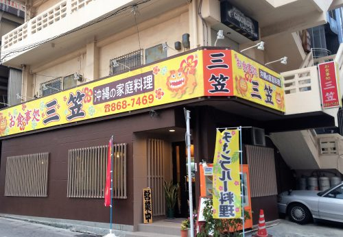 那覇の沖縄の家庭料理三笠食堂