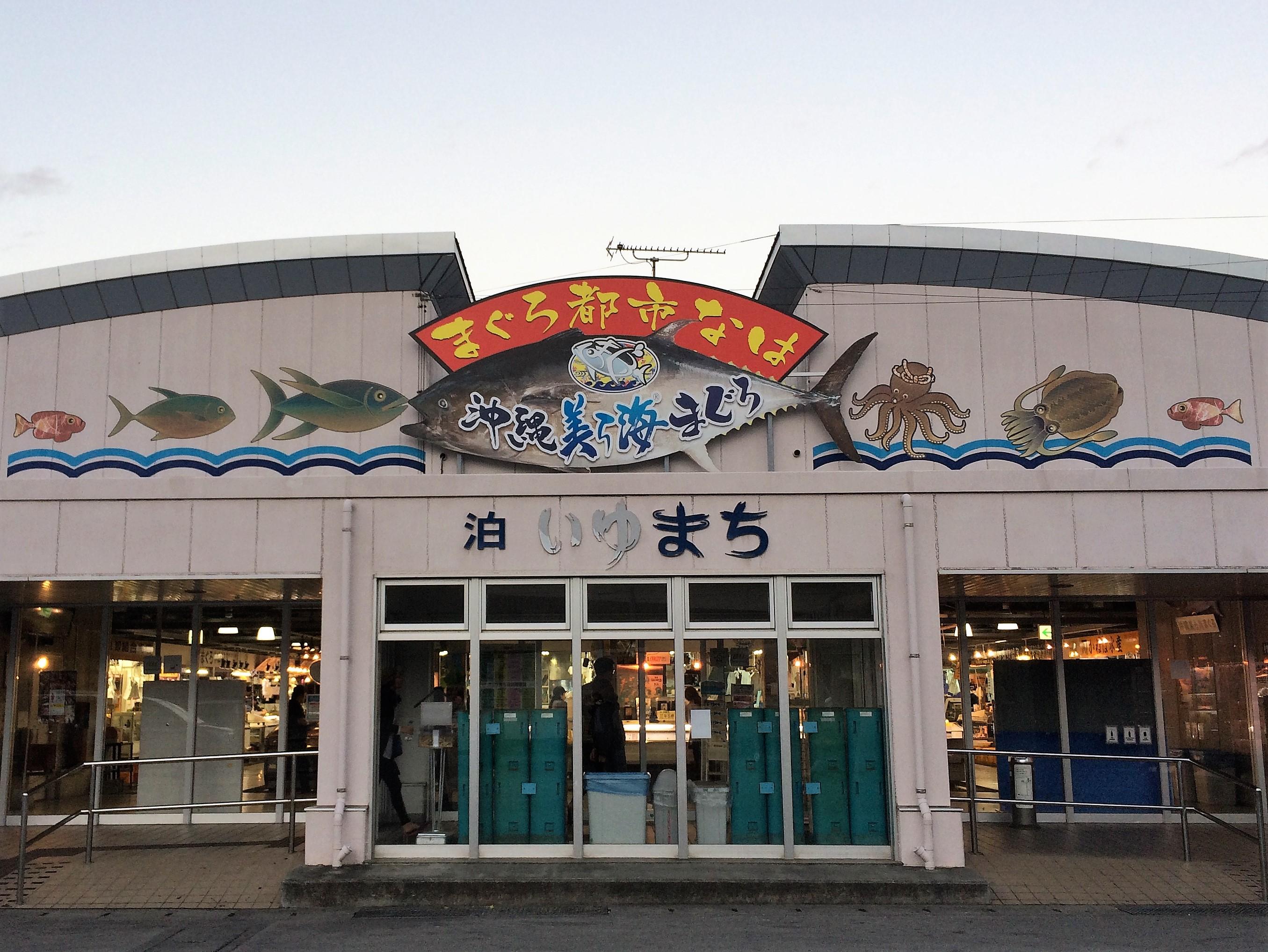 泊いゆまちとは、那覇泊港のとれたて新鮮魚市場のこと!