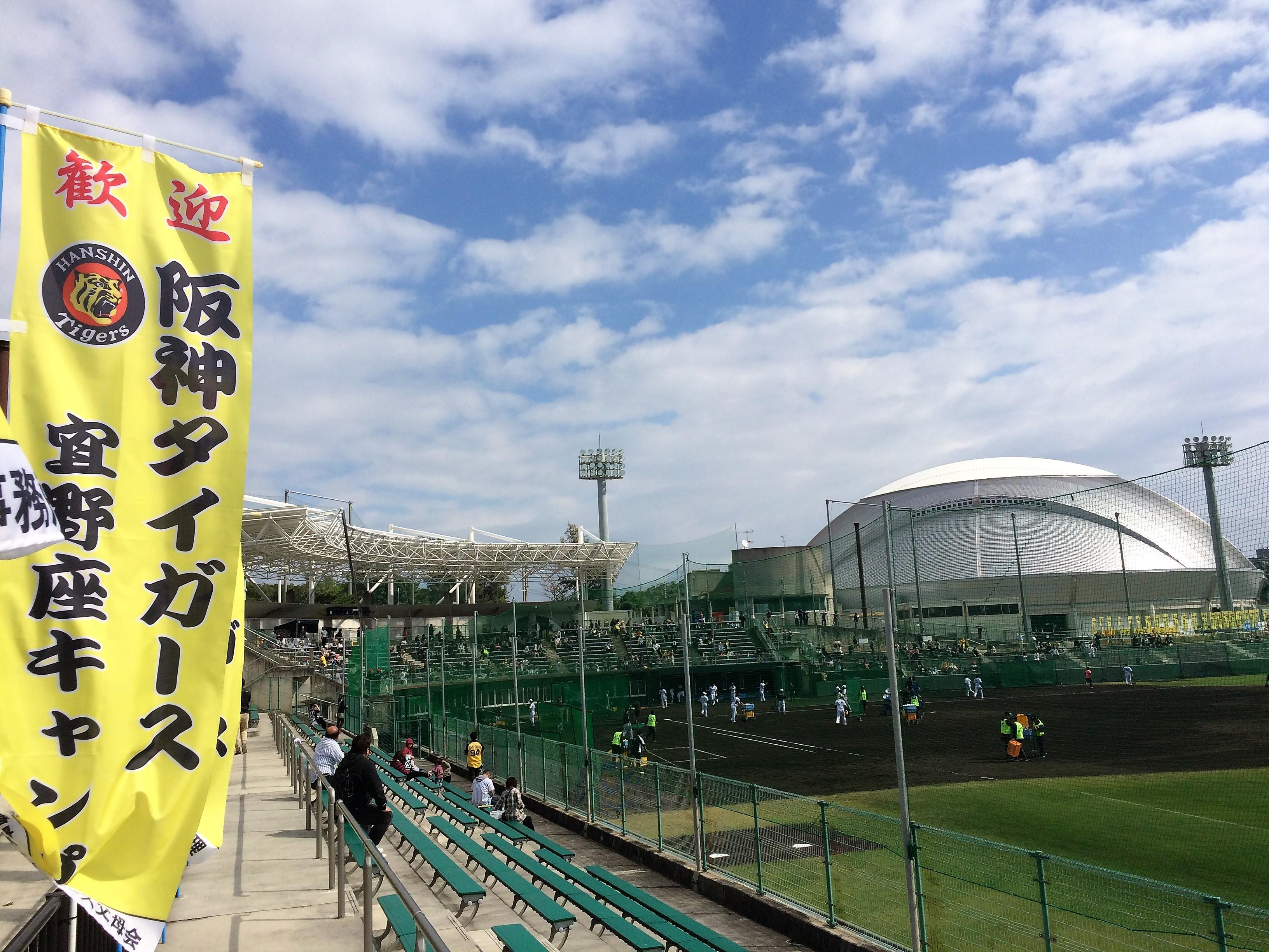 宜野座の阪神タイガースキャンプ!<グランド編>