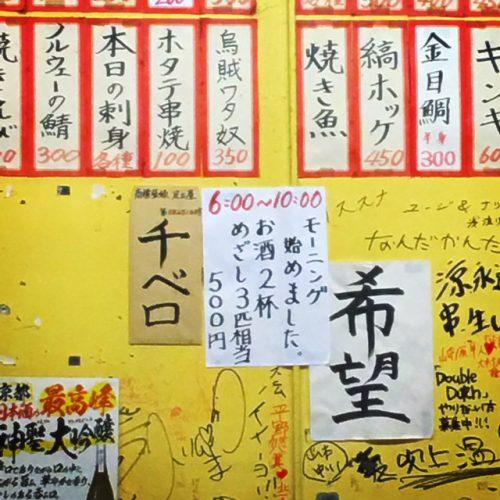 那覇の足立屋は朝6時から営業でモーニングサービス500円 すべて激安価格。