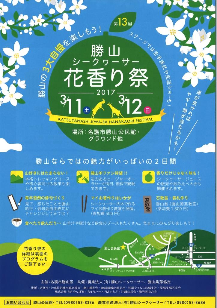 勝山シークヮーサー花香り祭のポスター