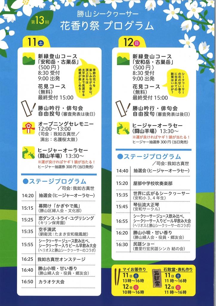 勝山シークヮーサー花香り祭スケジュール