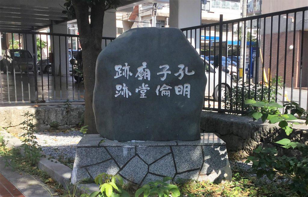 ここは孔子廟明倫堂跡地、現在は福州園に建てられています。