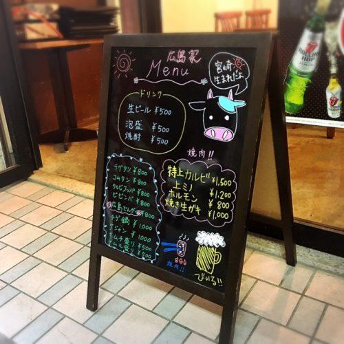 泡盛もあるよ。おすすめ焼き肉店広島家
