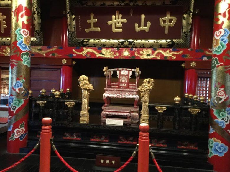 うさすかは首里城正殿の国王が座るところ