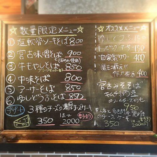 限定メニューの沖縄そばにデザートまであり