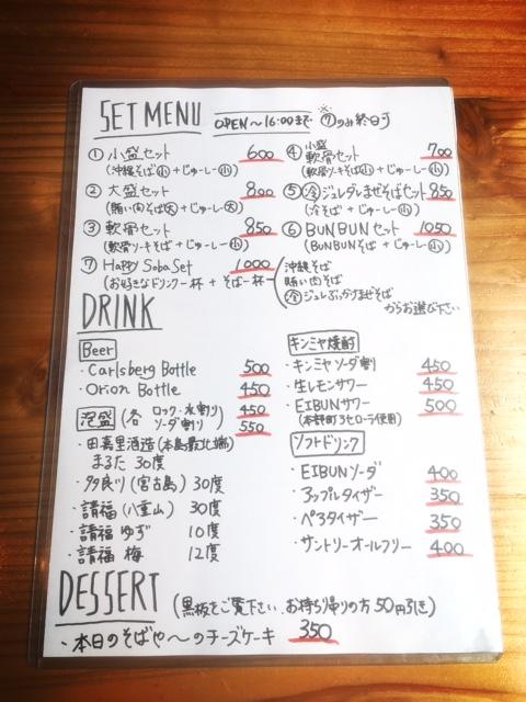 那覇で注目の新進気鋭の沖縄そば屋【Okinawa Soba EIBUN】