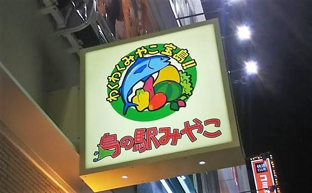 国際通りに宮古島のアンテナショップがOPEN!
