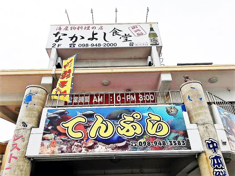 てんぷらと魚介が最高!海人の島「奥武島(おうじま)」
