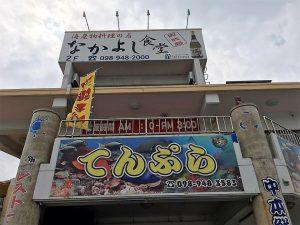 天ぷらと魚介が最高、海人の島「奥武島(おうじま)」