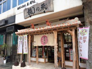 沖縄県庁前に、鍾乳洞で長期熟成した豆腐よう専門店「龍の蔵」