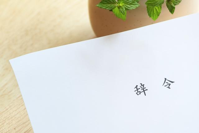 沖縄転勤の辞令