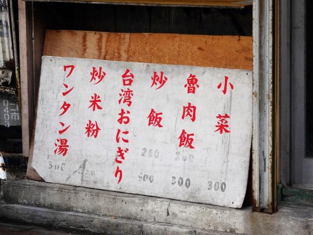 沖縄で台湾気分を満喫!那覇のおすすめ台湾料理店3選