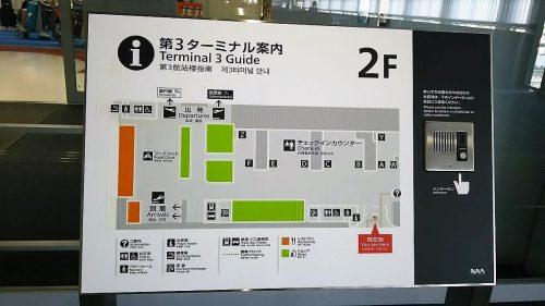 第3ターミナル案内図 とても機能的な配置になっていて初めて利用する人も迷うことなく利用できます。