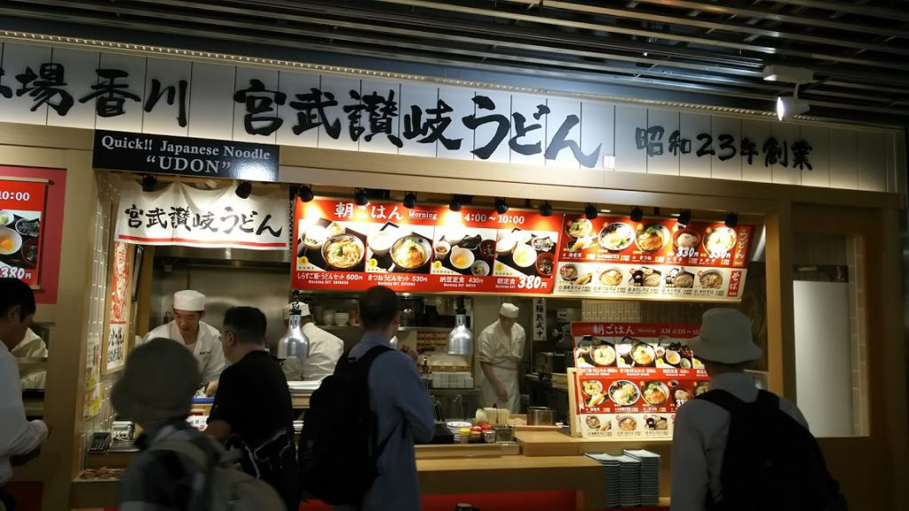 早くて安くて美味しい宮武讃岐うどん 出発前に食べるのに、ちょうど良い。