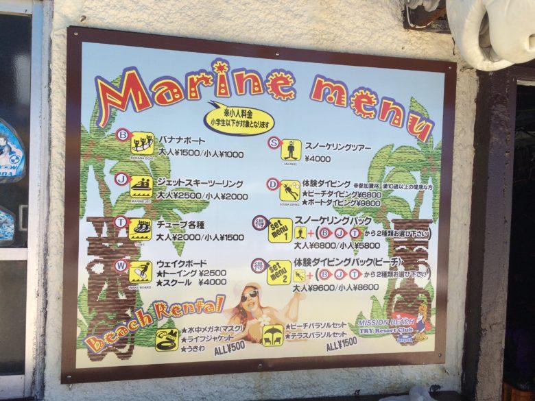 恩納村にあるミッションビーチのマリンメニュー