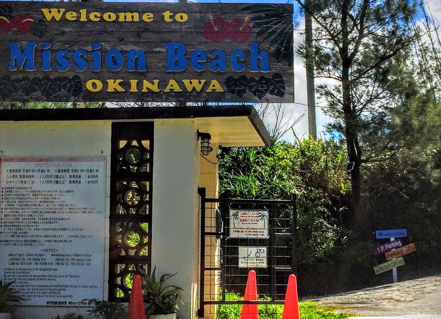 恩納村にあるミッションビーチ