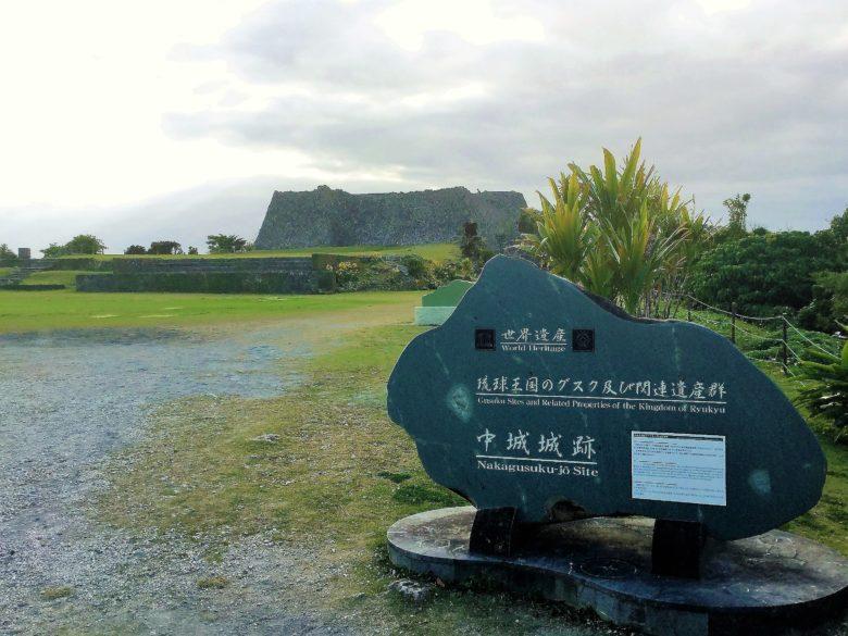 世界遺産中城城跡から、歴史を変える城壁が見つかった!