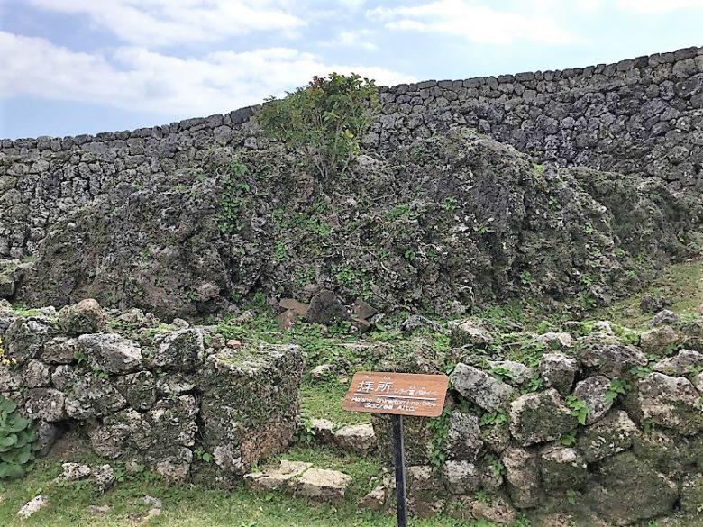 中城城跡にある拝所の一つシライ富ノ御イベ