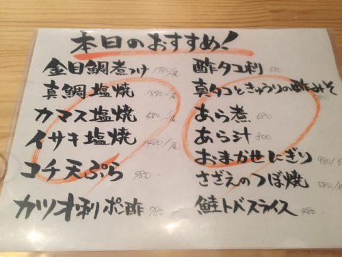 大輝鮮魚店、本日のおすすめメニュー!まさに内地の魚屋のメニューです。沖縄で魚料理が食べたくなったら、すぐに大輝鮮魚店へ!!