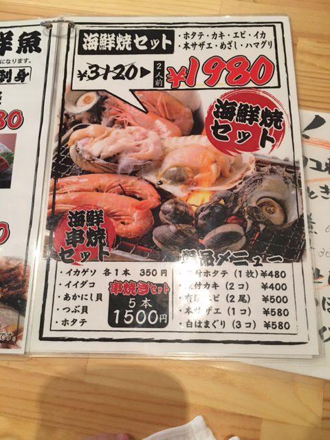 大輝鮮魚店の海鮮焼セットは炭火で焼く それも大変お得な料金で海鮮焼セットが提供されております。