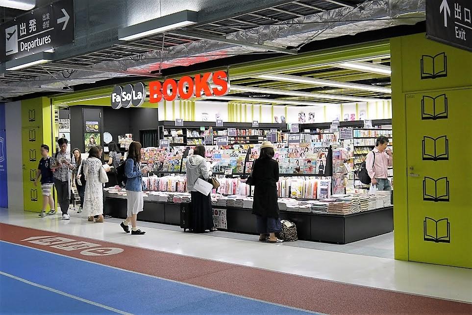 飛行機の中で読む本も、ここで購入できます。
