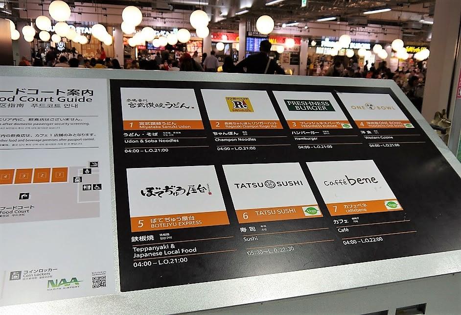 成田空港第3ターミナル、フードコートも充実しており、お得な料金で色々な料理が食べれます。