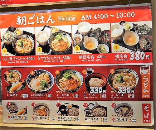 なんと朝定食が380円。空港の食事場所では考えられない料金で食べれます。