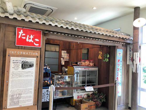 オリオンハッピーパーク内の昭和のお店