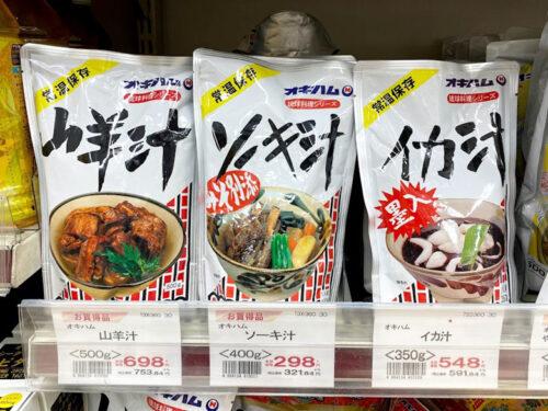 オキハムのレトルト商品を食べてみた!!