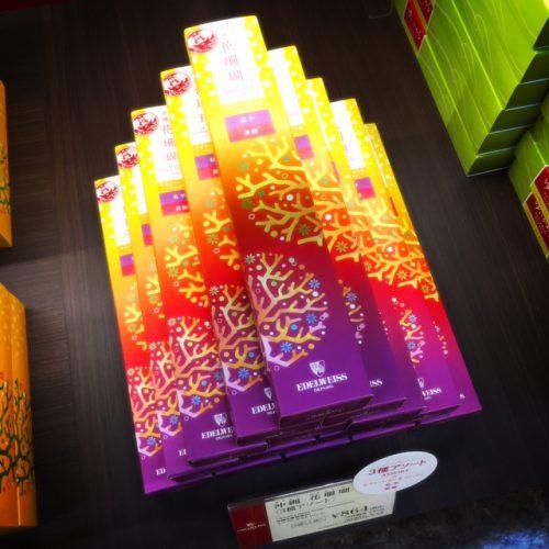 那覇空港で買える人気の土産。人気商品が3種類ミックスされた贅沢なお土産。味もデザインも3種類体験できる贅沢なお土産です。