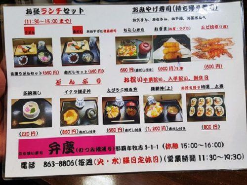 ランチタイムなら、さらにお得に寿司が食べれます。那覇の寿司弁慶、是非訪れてみて下さい。