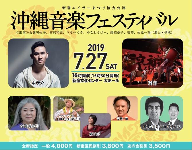 新宿エイサーと伊勢丹新宿めんそーれ沖縄展と同時解散沖縄音楽フェスティバル