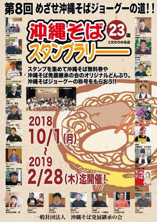 第8回沖縄そばスタンプラリー2018、唐人そばも!