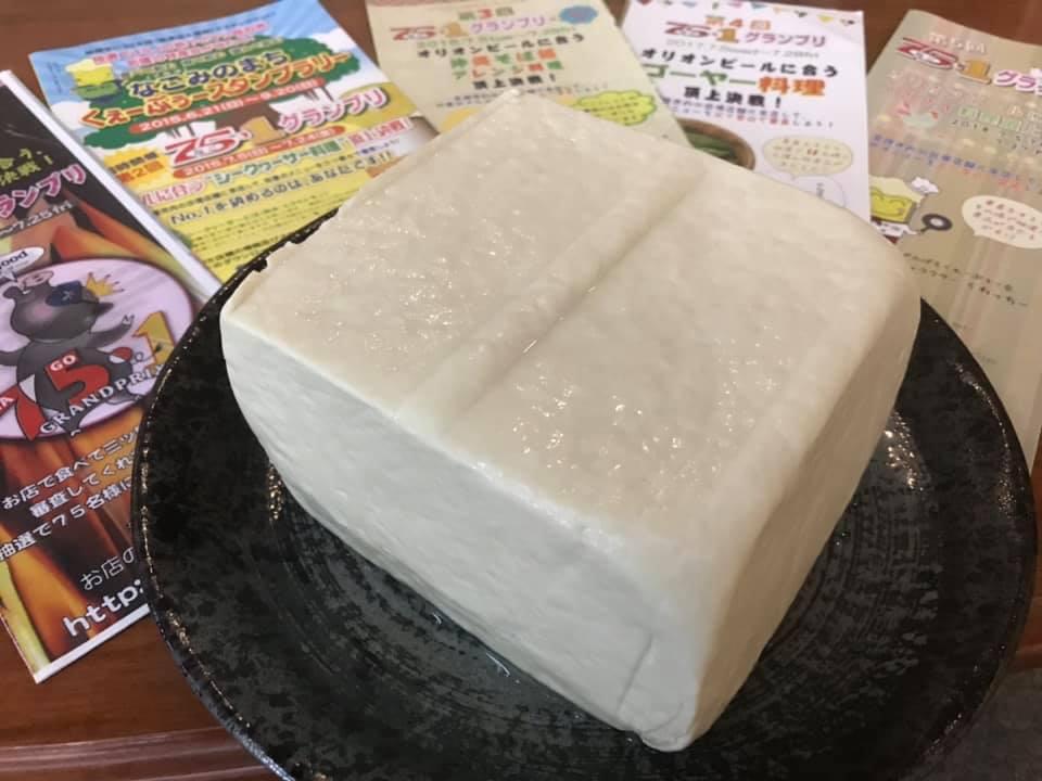 名護の飲食店が創作料理で祭典!75-1グランプリ2019は「島豆腐」!