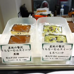 沖縄県産100%!沖縄の食材を贅沢に生かしたスウィーツ「ボン・ファン」