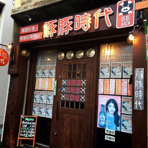 サムギョサルがおすすめ、那覇の韓国料理店豚豚時代