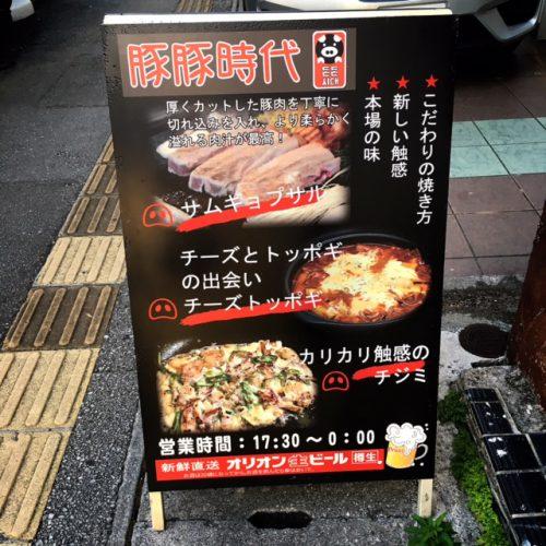 韓国料理店豚豚時代、那覇市泉崎。