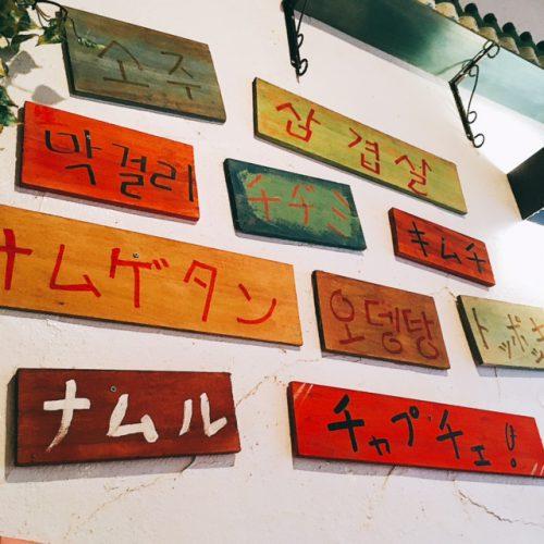 韓国料理店豚豚時代、メニュー。