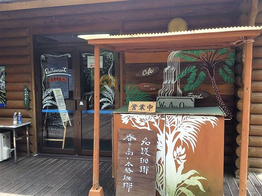 比地大滝にある名護コーヒー