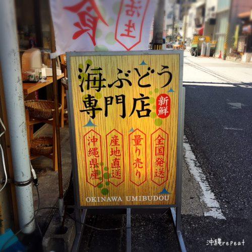 那覇海ぶどう専門店 沖縄県産 産地直送 量り売り 全国発送 想いっきり海ぶどう