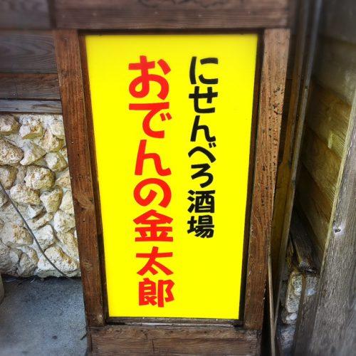 沖縄県那覇市の松山にある、おでんの金太郎。人気のにせんべろが楽しめる。