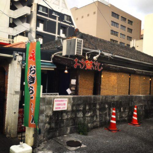 那覇の松山にある広島風お好み焼き屋「おうちあそび」古民家風の落ち着いた店舗です。
